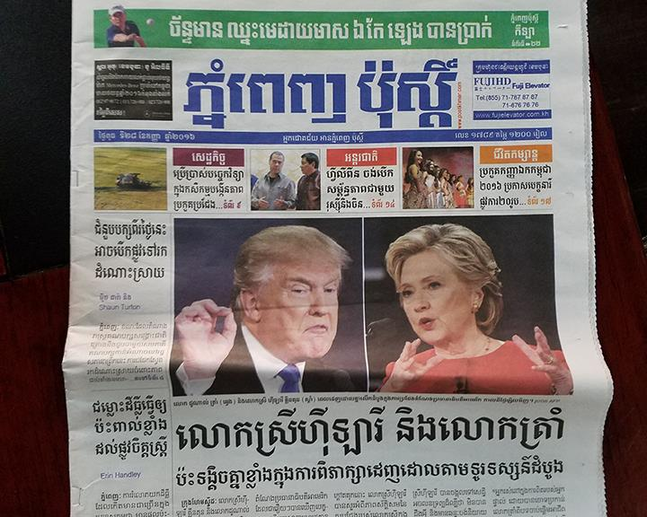 Cambodia election newspaper